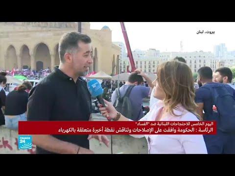 ما السبب الذي دفع اللبنانيين للتظاهر؟  - نشر قبل 2 ساعة