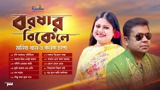 Monir Khan, Kanak Chapa - Borshar Bikele | বরষার বিকেলে | Bangla Hit Audio Album Songs