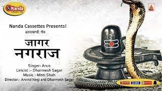 Jagar Nagraja… By Arun | Garhwali New Jagar Song | Uttarakhandi Bhakti Song | Album -  Bijali