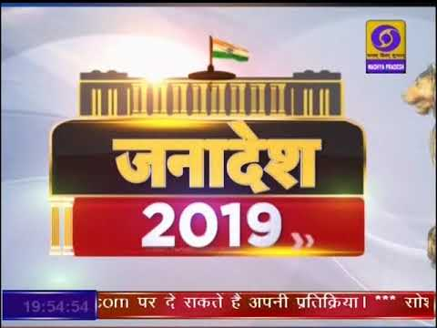 Janadesh Chunavi Jhalkiyan 18 April 2019