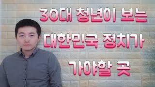 30대 청년이 보는 대한민국 정치가 가야할 곳