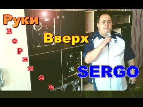 #SERGO-ВЕРНИСЬ  2017 RELOAD Record Karaoke version-1(Руки Вв