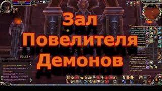 Runes of Magic Gebo Зал Повелителя Демонов