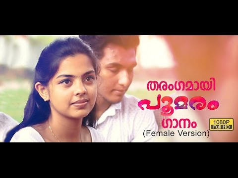 Poomaram Song Female Version | Poomaram |...