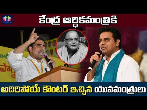 Telugu States Ministers KTR And Lokesh Strong Counter To Arun Jaitley || Banking System || TFC News