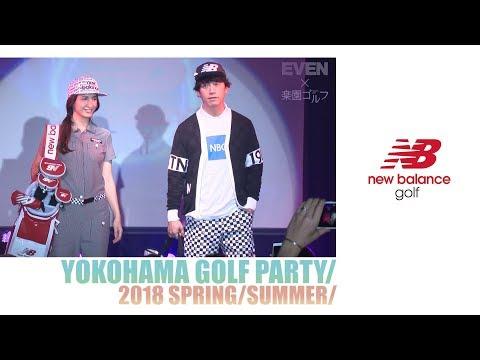 New Balance  × EVEN/楽園ゴルフ 2018SSファッションショー@YOKOHAMA GOLF PARTY