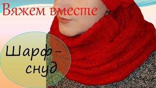 Вязание спицами  Вязаный шарф снуд