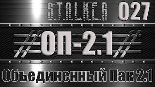 Сталкер ОП 2.1 - Объединенный Пак 2.1 Прохождение 027 НОВАЯ ЛАБОРАТОРИЯ Х 18