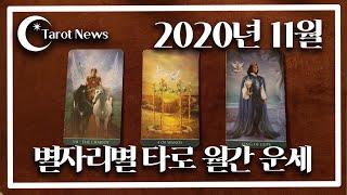 [2020년 11월: 해밀 이주원 교수의 별자리별 타로 월간 운세]