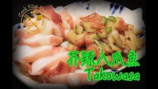 芥辣八爪魚 (簡易日式前菜) - Takowasa (A Simple Japanese Appetiser)