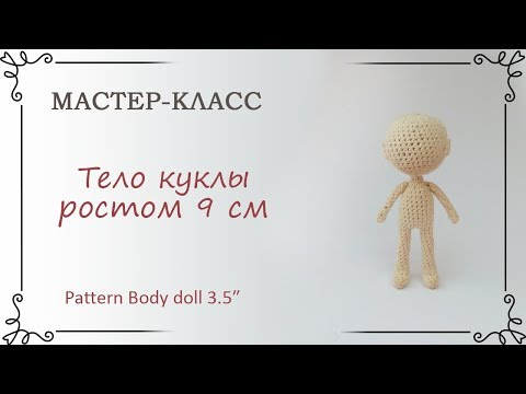 Вязаные крючком куклы схемы