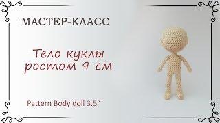 Схема вязания крючком куклы ростом 9 см: тело