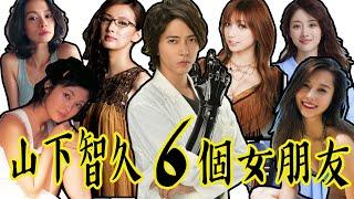 山下智久 的 6個女友 | 石原里美 北川景子 丹羽仁希 都 入榜了!| 都是大美女啊!