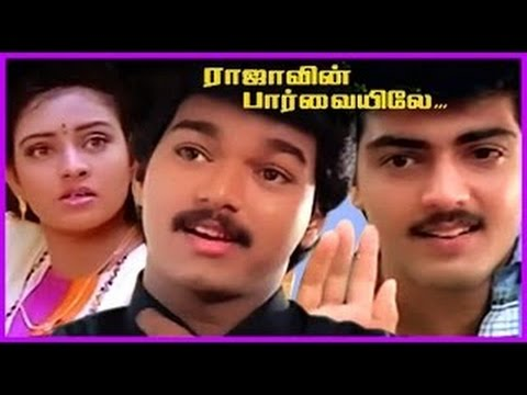 Rajavin Parvaiyile Tamil Full Movie | Vijay | Ajith | Indraja | Vadivelu