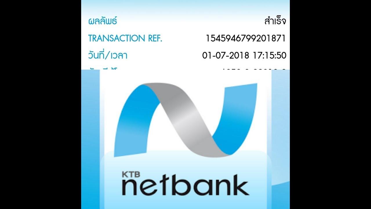 KTB  netbank สอนหาสลิปจ่ายบิล//คุณไก่ออนไลน์