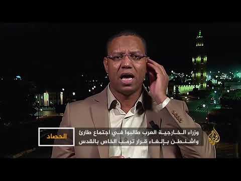 الحصاد- نصرة للقدس.. حراك عربي وإسلامي  - نشر قبل 11 ساعة