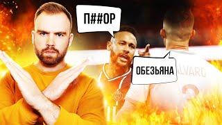 НЕЙМАР НЕ ОБЕЗЬЯНА Он истеричка и лицемер Илья Рожков Другой Футбол