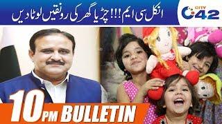News Bulletin | 10:00pm | 19 Apr 2019 | City 42