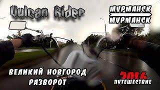 Ч.4. Великий Новгород. Разворот. Мурманск - Мурманск. [Vulcan Rider]