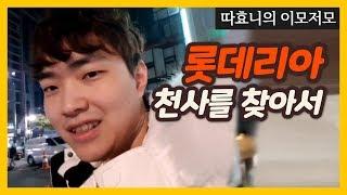 figcaption [레전드] 롯데리아 천사를 찾아서 (feat. 빼빼로) - 따효니의 이모저모