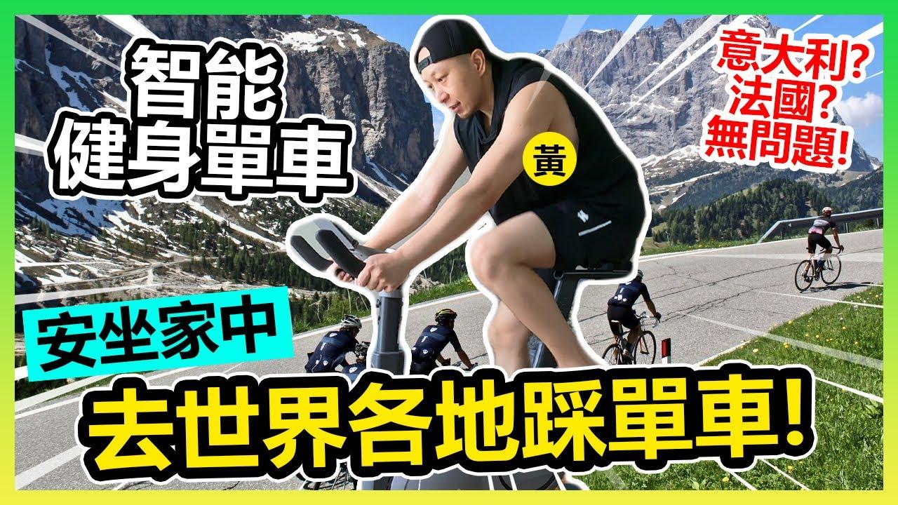 健身單車都要智能😂 安坐家中都可以去世界各地踩單車!Renpho智能健身單車🚴♀️