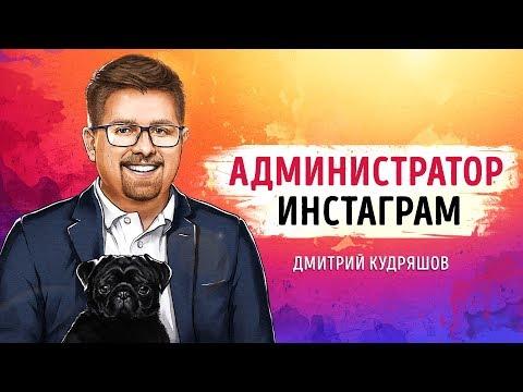 «Администратор Instagram». Дмитрий