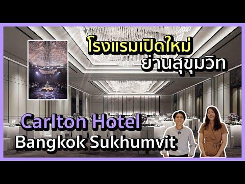 Carlton Hotel  โรงแรมเปิดใหม่ ย่านสุขุมวิท