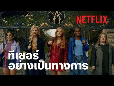 เฟต: เดอะ วิงซ์ ซาก้า (Fate: The Winx Saga) | ทีเซอร์และประกาศวันเปิดตัว | Netflix