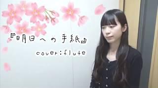 手嶌葵 の「明日への手紙」 フジテレビ系月9ドラマ『いつかこの恋を思い...