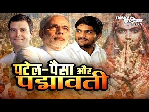 GUJRAT में बीजेपी-कांग्रेस का चुनावी घमासान  BJP-Congress election defeat in GUJRAT  
