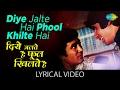 Diye Jalte Hai with lyrics | दिए जलते है गाने के बोल | Namak Haraam | Rajesh Khanna/Amitabh Bachchan