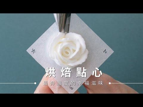【糖霜餅乾】糖霜玫瑰花,跟真的花朵一樣!
