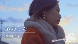 毎週更新!さつきのあき ちゃんねる☆ Kiroroさんの『冬のうた』をカバー...