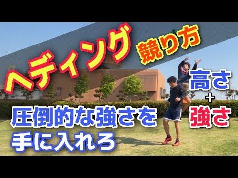 【ヘディング強い選手の共通点】身長差を埋める空中戦に勝つ方法(ディフェンス)【サッカー】