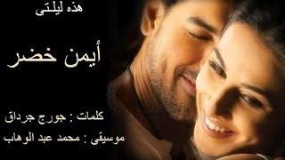 هذه ليلتى .. أداء أيمن خضر ، كلمات: جورج جرداق ، موسيقى: محمد عبد الوهاب