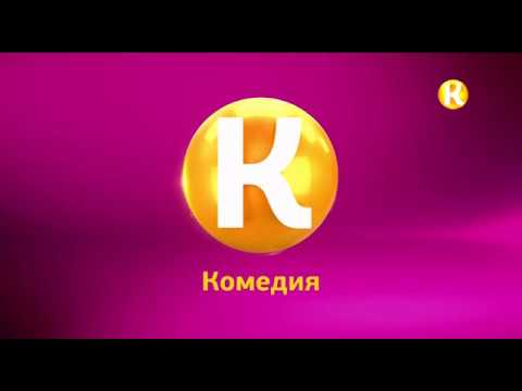 Начало эфира после профилактики телеканала Комедия 17.01.2019