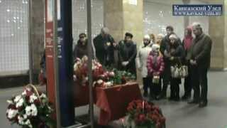 В память о жертвах теракта в метро