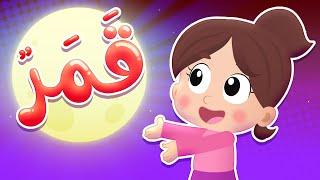 أغنية قمر   قناة هدهد - Hudhud