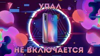 Xiaomi Mi 9 УПАЛ И НЕ ВКЛЮЧАЕТСЯ  РАЗБОРКА  ЗАМЕНА ДИСПЛЕЯ