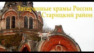 Затерянные храмы России. Часть 2. Старицкий район.