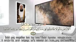 Surah Al Mulk (67) - Sheikh Abd Rahman Al Sudais
