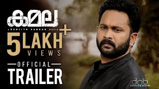 Kamala Official Trailer | Ranjith Sankar | Aju Varghese | Ruhani Sharma | Dreams N Beyond