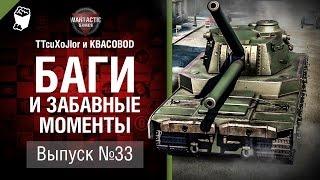 Баги и забавные моменты №33 - от TTcuXoJlor и KBACOBOD B KEDOCAX [World of Tanks]
