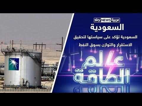السعودية تؤكد على سياستها لتحقيق الاستقرار والتوازن بسوق النفط