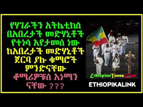 Ethiopikalink Doping