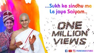 Sukh Ke Sindhu Me Le Jaye Saiyam Full Song | Mumukshu Kirtan Kumar Diksha Highlight Video