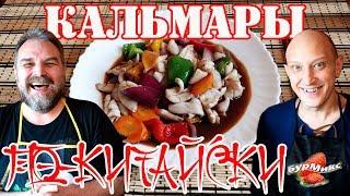 Кальмары по-Китайски / Нежнейшие кальмары с овощами / Памяти Александра Кренделя
