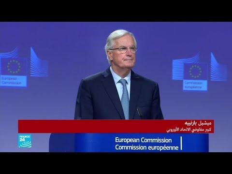 تصريح كبير المفاوضين الأوروبيين بشأن اتفاق البريكسيت..ماذا جاء فيه؟  - نشر قبل 2 ساعة