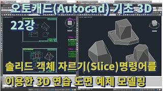 [오토캐드(Autocad) 기초 3D 22강] 솔리드 …