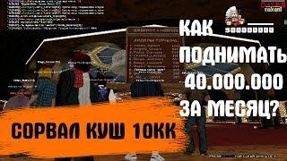 ЛУЧШИЙ СПОСОБ ЗАРАБОТКА  10.000.000$ ЗА НЕДЕЛЮ DIAMOND RP RADIANT